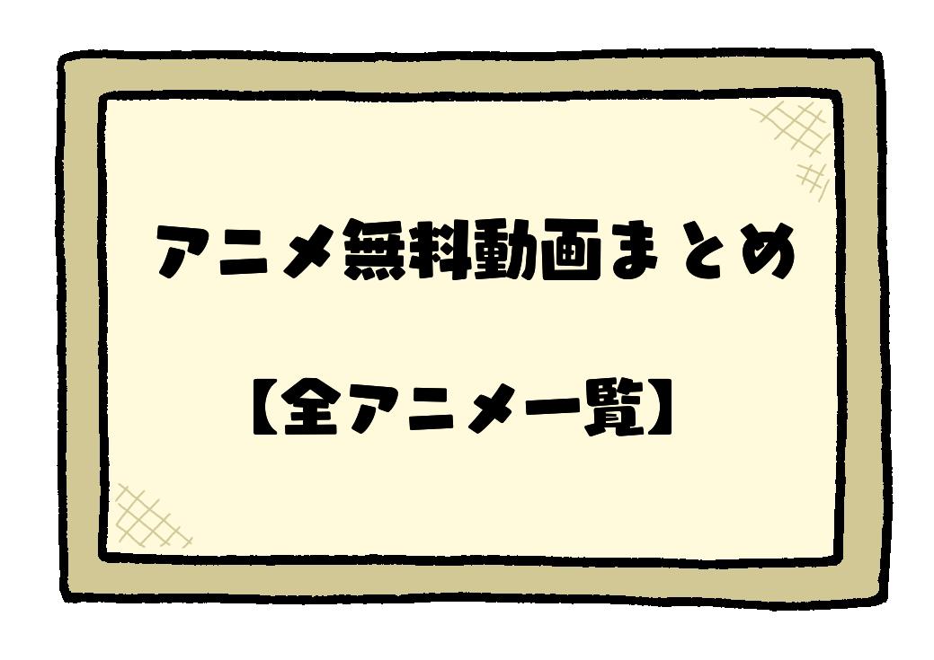 アニメ無料まとめ